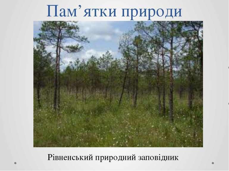 Пам'ятки природи Рівненський природний заповідник