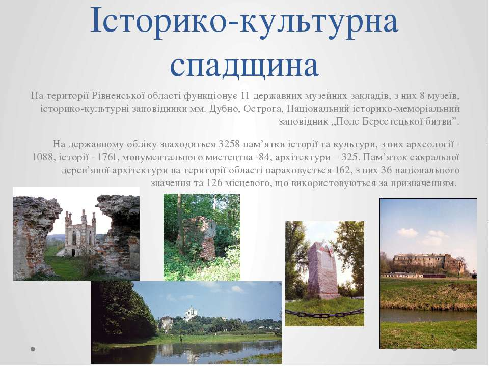 Історико-культурна спадщина На території Рівненської області функціонує 11 де...