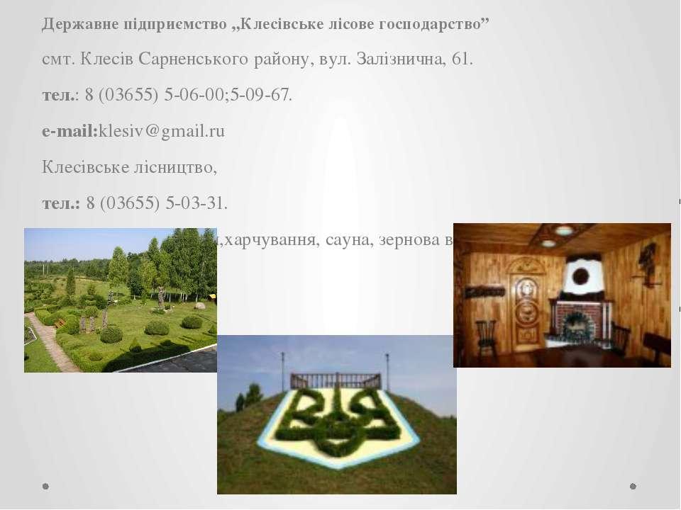 """Державне підприємство """"Клесівське лісове господарство"""" смт. Клесів Сарненсько..."""