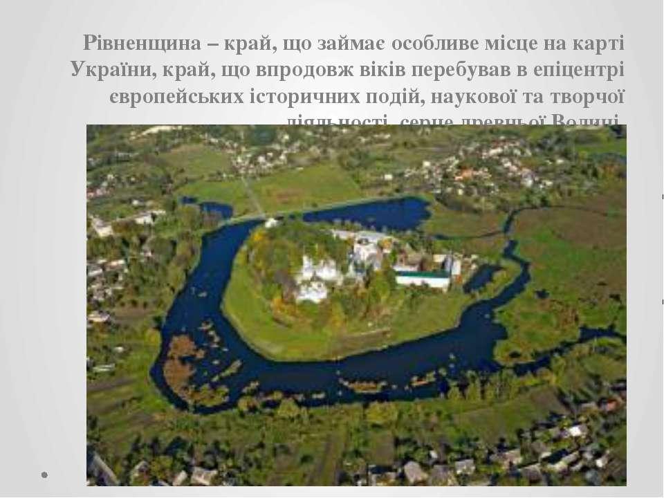 Рівненщина – край, що займає особливе місце на карті України, край, що впродо...