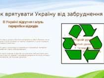 Як врятувати Україну від забруднення ? В Україні відсутня галузь переробки ві...