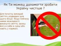 Як Ти можеш допомогти зробити Україну чистіше ? Для початку викидай сміття у ...