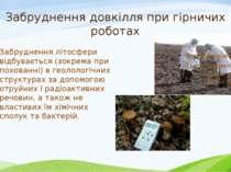 Забруднення довкілля при гірничих роботах Забруднення літосфери відбувається ...