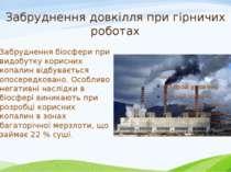 Забруднення довкілля при гірничих роботах Забруднення біосфери при видобутку ...