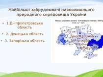 Найбільші забруднювачі навколишнього природного середовища України 1.Дніпропе...