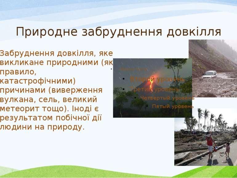 Природне забруднення довкілля Забруднення довкілля, яке викликане природними ...