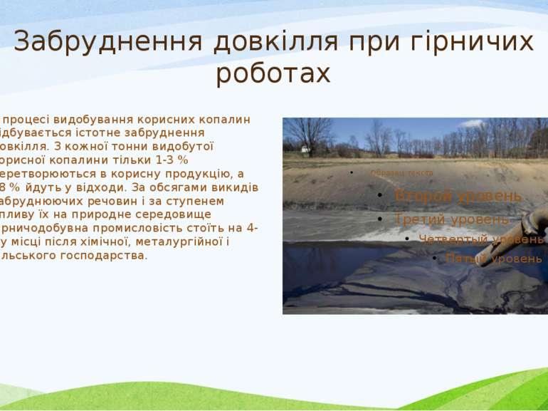 Забруднення довкілля при гірничих роботах У процесі видобування корисних копа...