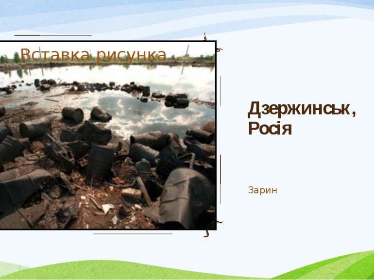 Дзержинськ, Росія Зарин