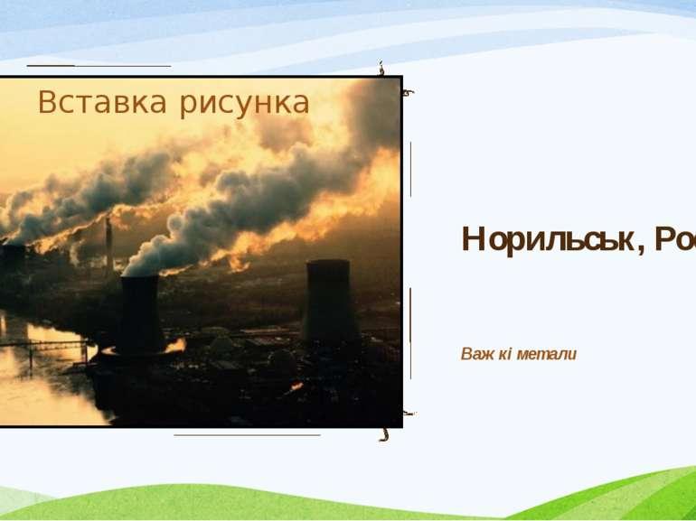 Норильськ, Росія Важкі метали