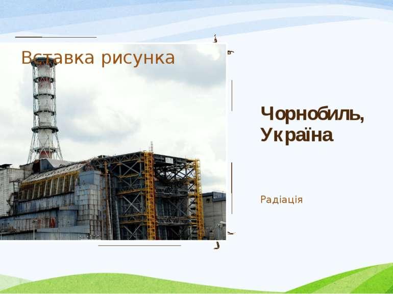 Чорнобиль, Україна Радіація