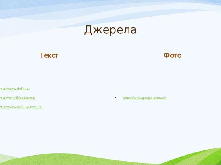 Джерела Текст http://www.delfi.ua/ http://uk.wikipedia.org/ http://www.eco-li...