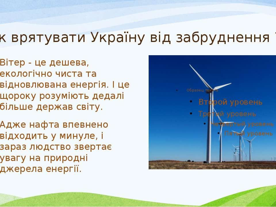 Як врятувати Україну від забруднення ? Вітер - це дешева, екологічно чиста та...