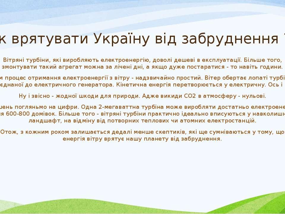 Як врятувати Україну від забруднення ? Вітряні турбіни, які виробляють електр...