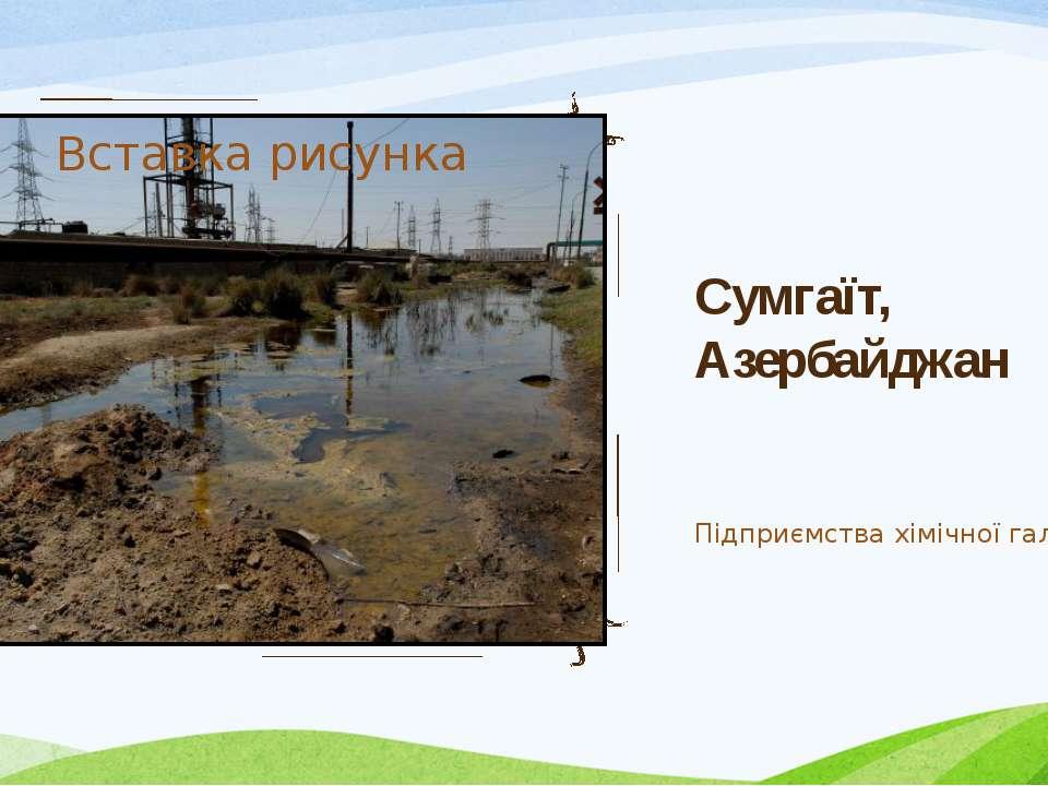 Сумгаїт, Азербайджан Підприємства хімічної галузі