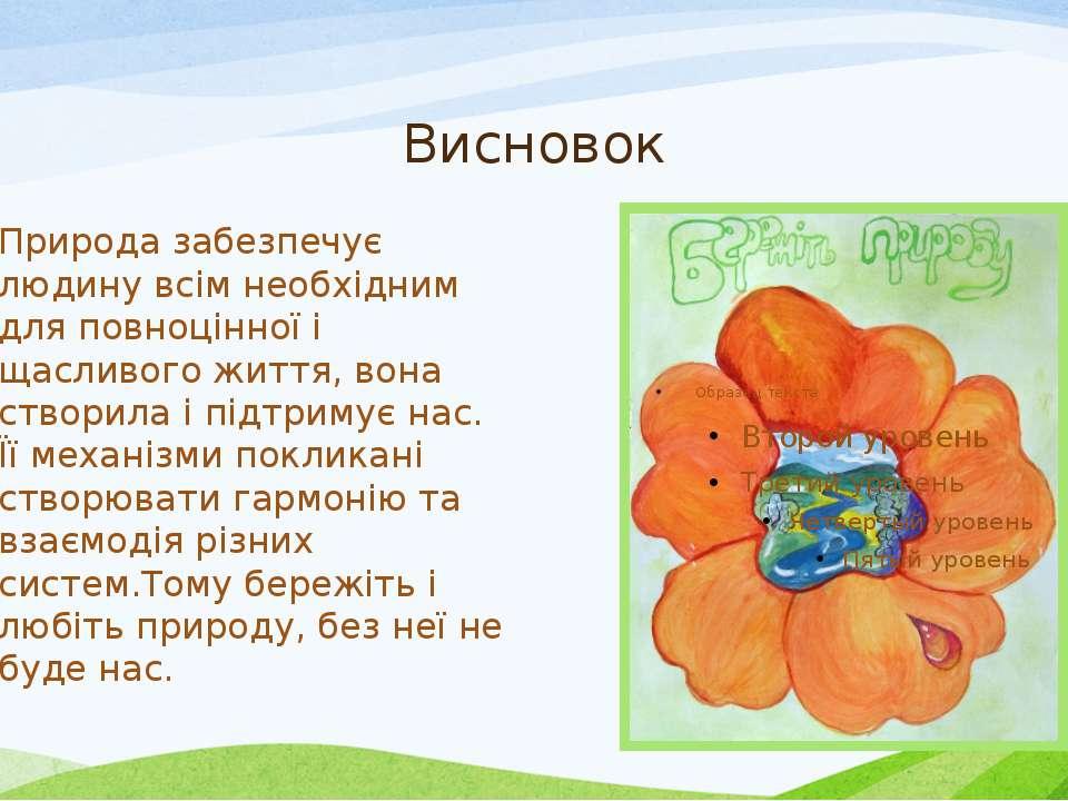 Висновок Природа забезпечує людину всім необхідним для повноцінної і щасливог...