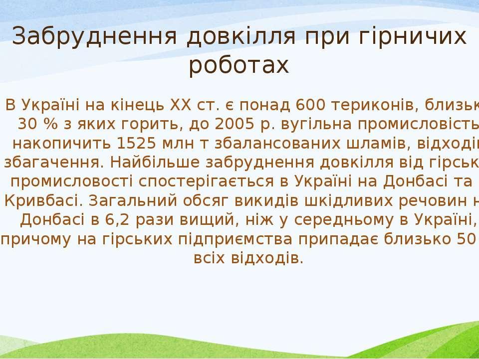 Забруднення довкілля при гірничих роботах В Україні на кінець ХХ ст. є понад ...