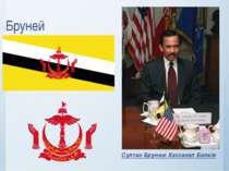 Бруней Султан Брунею Хассанал Болкія