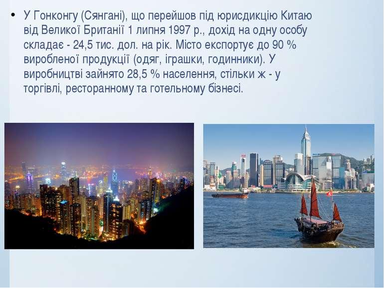 У Гонконгу (Сянгані), що перейшов під юрисдикцію Китаю від Великої Британії 1...