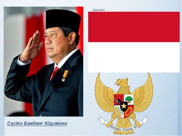 Індонезія Сусіло Бамбанг Юдойоно