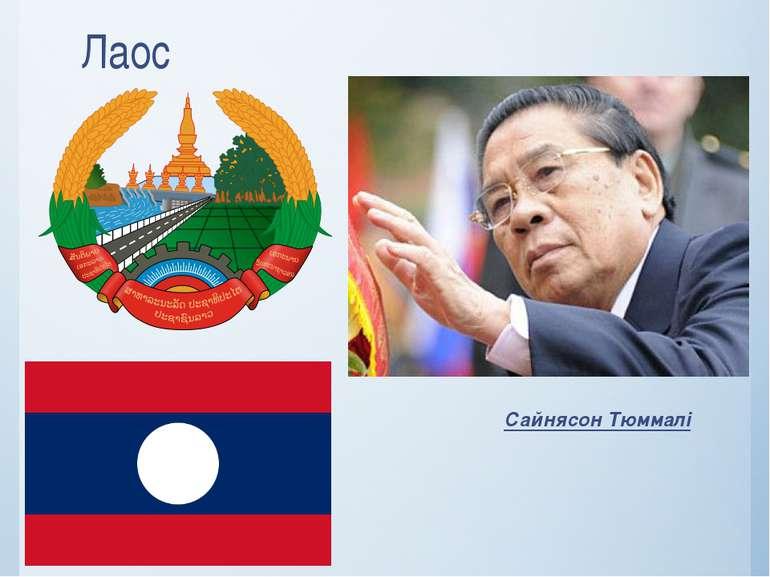 Лаос Сайнясон Тюммалі