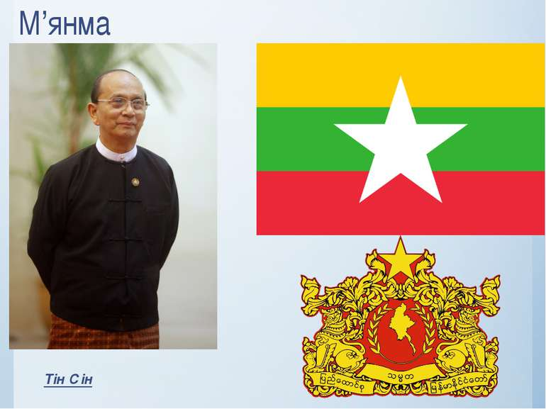 М'янма Тін Сін