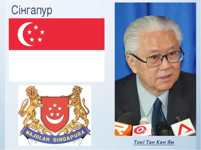 Сінгапур Тоні Тан Кен Ям