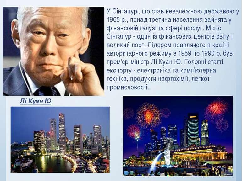 У Сінгапурі, що став незалежною державою у 1965 p., понад третина населення з...