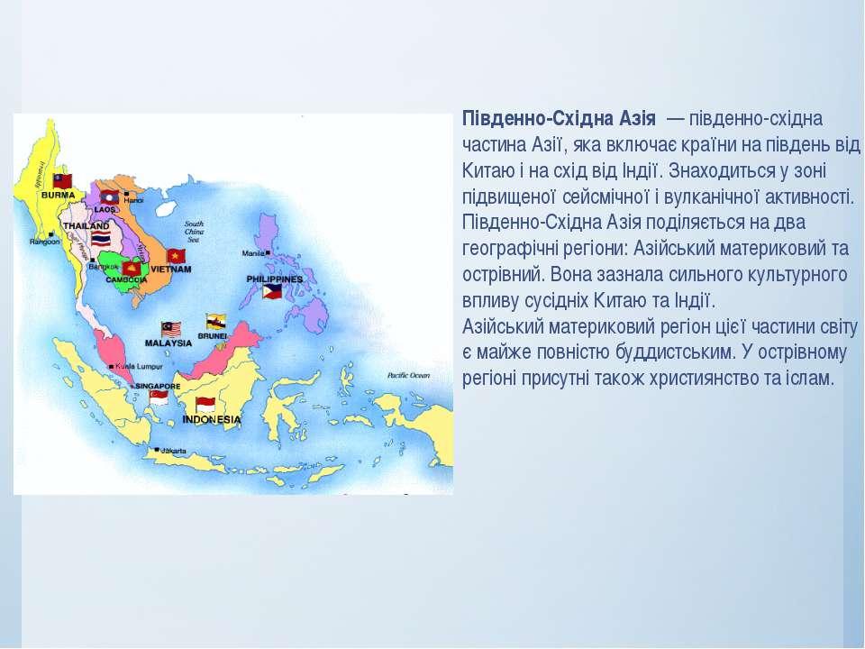 Південно-Східна Азія — південно-східна частина Азії, яка включає країни на п...