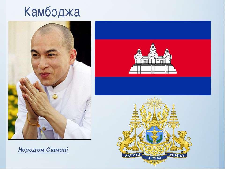 Камбоджа Нородом Сіамоні