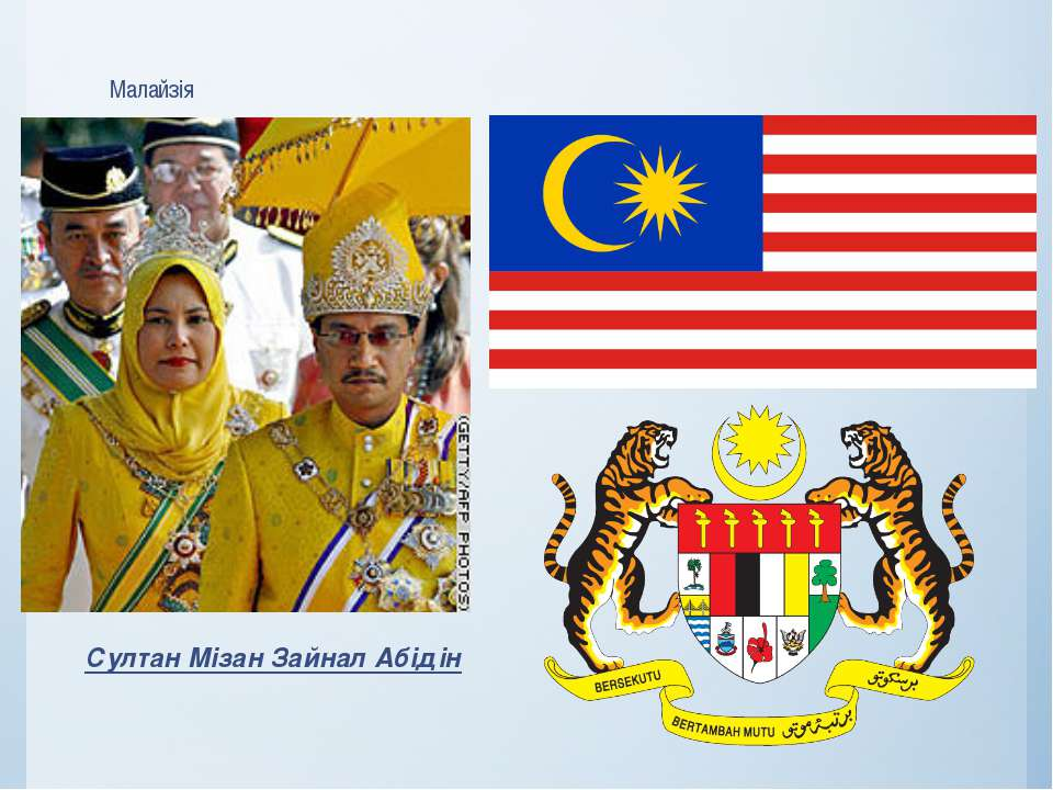 Малайзія Султан Мізан Зайнал Абідін