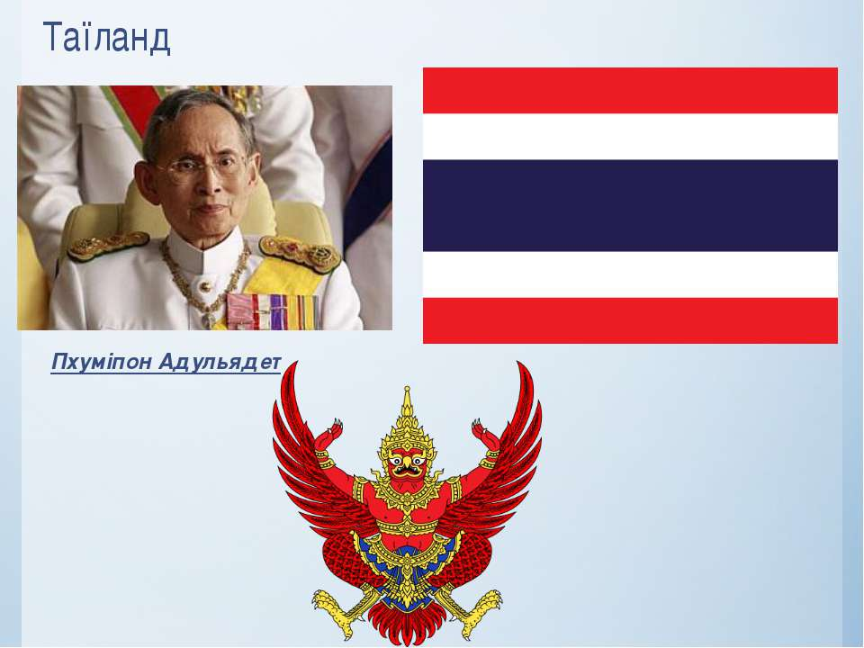 Таїланд Пхуміпон Адульядет
