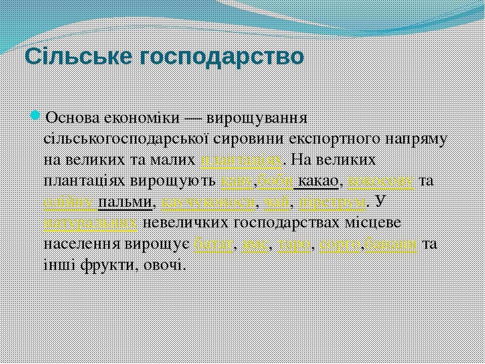 Сільське господарство Основа економіки— вирощування сільськогосподарської си...