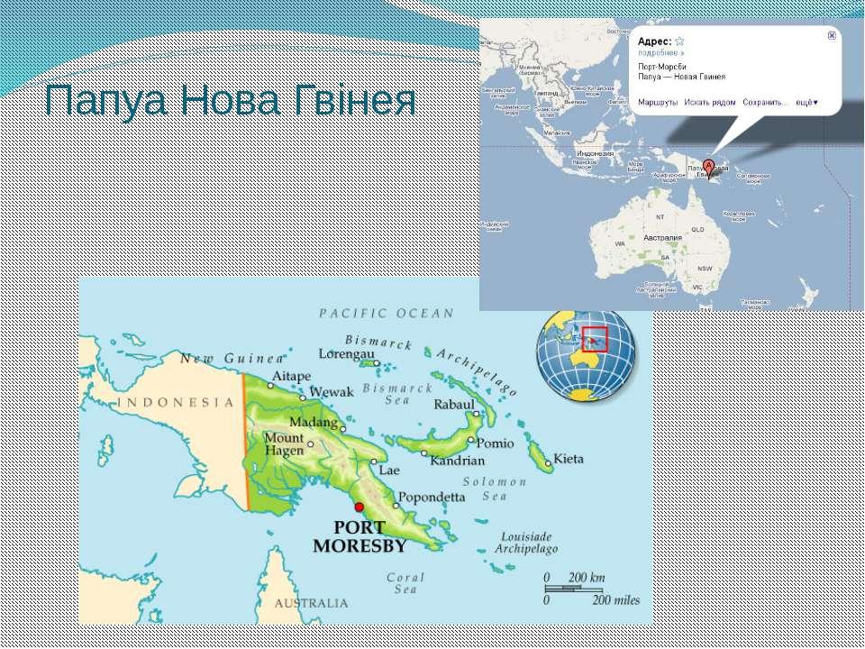 Папуа Нова Гвінея