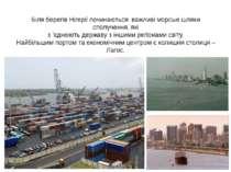 Біля берегів Нігерії починаються важливі морські шляхи сполучення, які з 'єдн...
