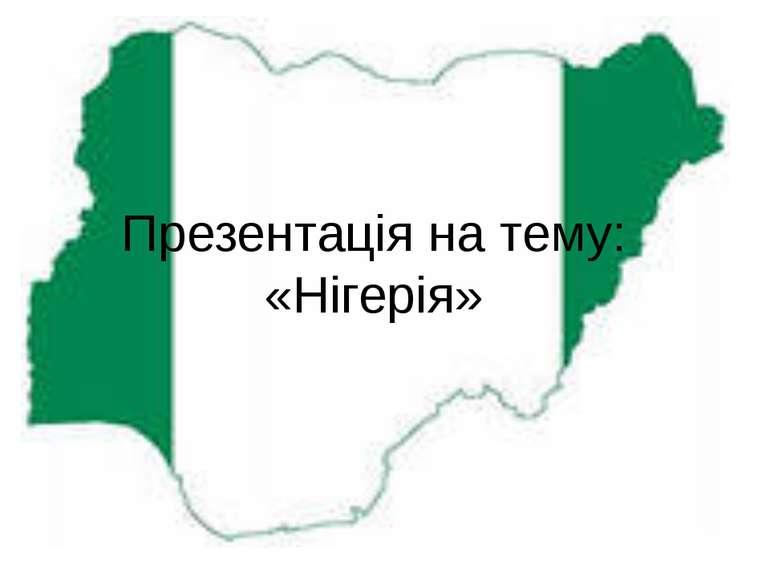 Презентація на тему: «Нігерія»