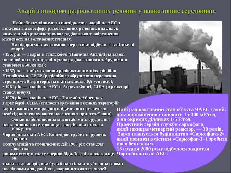 Аварії з викидом радіоактивнихречовин у навколишнє середовище Найнебезпечніш...