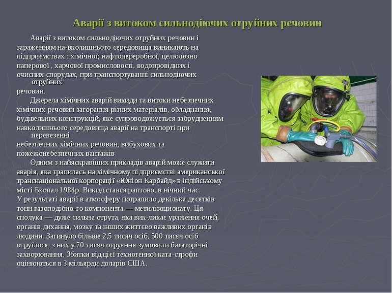 Аварії з витоком сильнодіючих отруйних речовин Аварії з витоком сильнодіючих ...