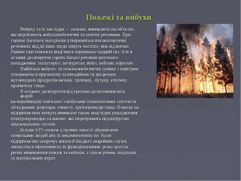 Пожежі та вибухи Вибуху та їх наслідки — пожежі, виникають на об'єктах, які в...
