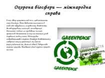 Охорона біосфери — міжнародна справа Учені світу працюють над тим, щоб поліпш...