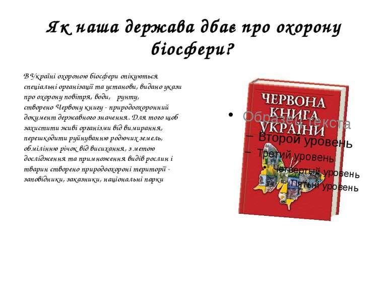 Як наша держава дбає про охорону біосфери? В Україні охороною біосфери опікую...