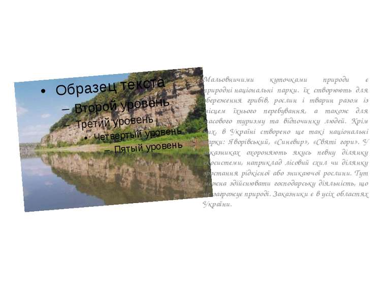 Мальовничими куточками природи є природнінаціональні парки. їх створюють для...