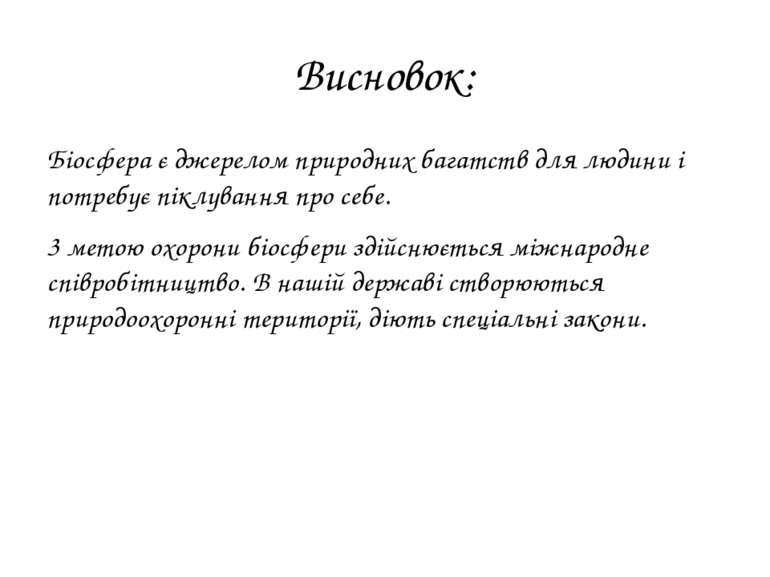 Висновок: Біосфера є джерелом природних багатств для людини і потребує піклув...