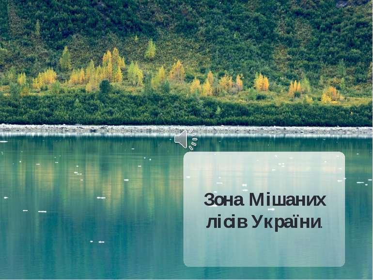 Зона Мішаних лісів України.