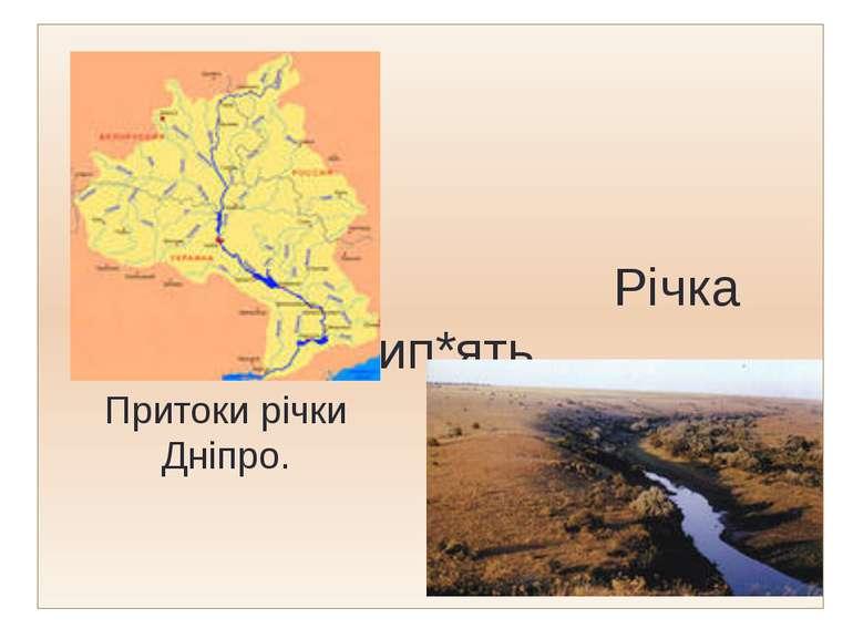 Річка Прип*ять. Притоки річки Дніпро.