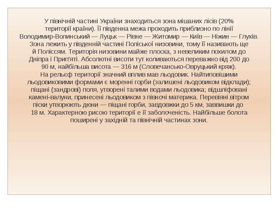 У північній частині України знаходиться зона мішаних лісів (20% території кра...