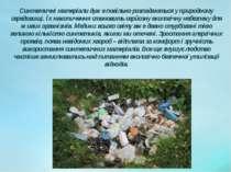 Синтетичні матеріали дуже повільно розпадаються у природному середовищі. Їх н...