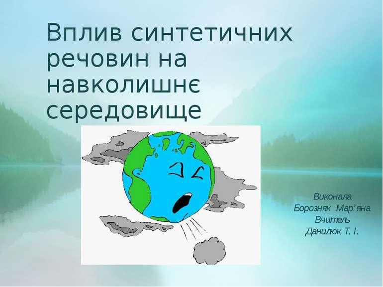 Вплив синтетичних речовин на навколишнє середовище Виконала Борозняк Мар'яна ...