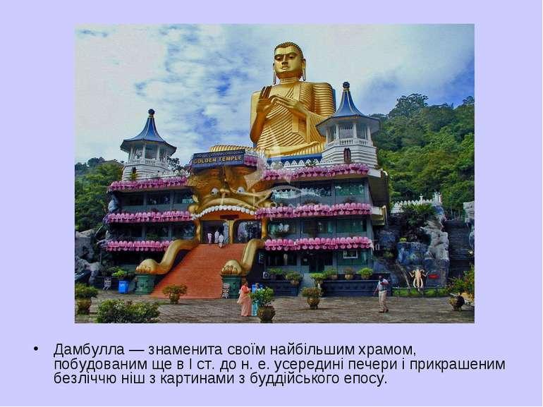 Дамбулла— знаменита своїм найбільшим храмом, побудованим ще в Iст. до н.е....