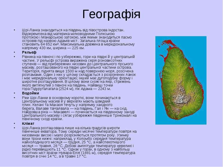 Географія Шрі-Ланка знаходиться на південь від півостроваІндостан. Відокремл...