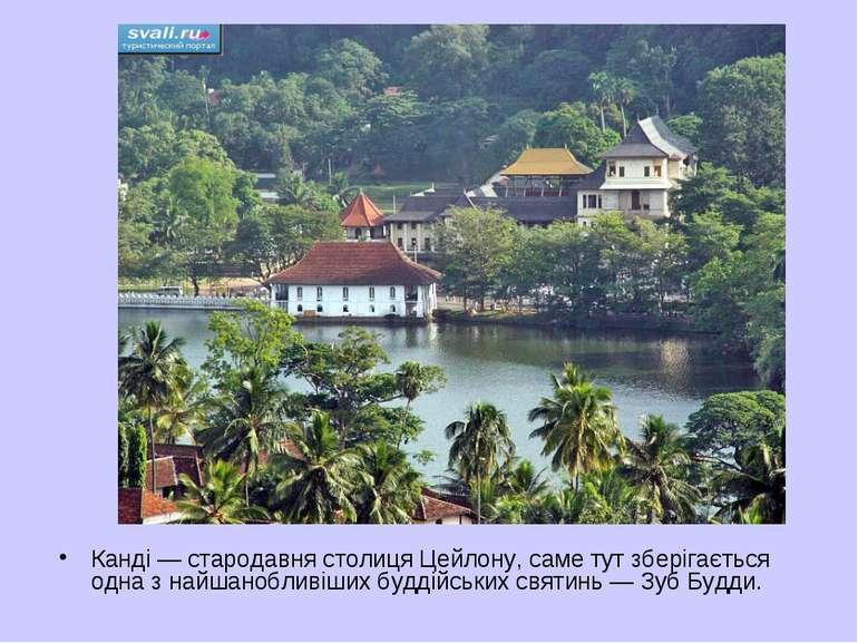Канді— стародавня столиця Цейлону, саме тут зберігається одна з найшанобливі...
